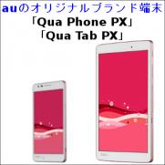 auのオリジナルブランド端末「Qua Phone PX」「Qua Tab PX」