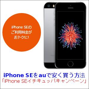 iPhone SEをauで安く買う方法「iPhone SEイチキュッパキャンペーン」