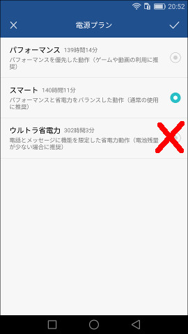 アプリのプッシュ通知4