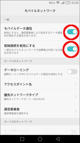 アプリのプッシュ通知5