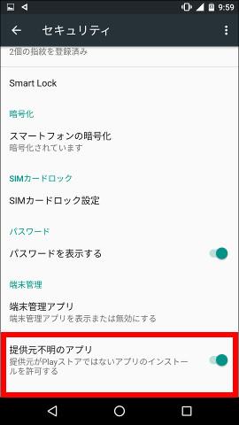 ポケモンGO APKファイル2
