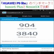 「HUAWEI P9 lite」のベンチマーク!honor6 PlusとNexus5Xで比較