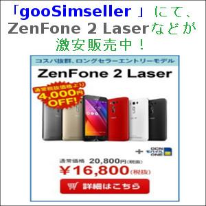 「gooSimseller 」にて、ZenFone 2 Laserなどが激安販売中!