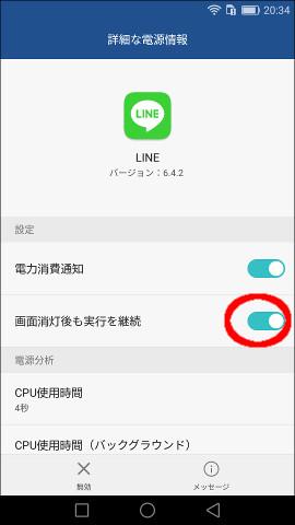 アプリのプッシュ通知9