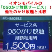 イオンモバイルの「050かけ放題サービス」!他社のかけ放題と比較