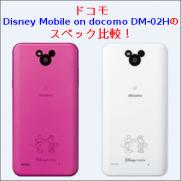 ドコモ「Disney Mobile on docomo DM-02H」のスペック比較!
