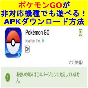 ポケモンGOが非対応機種でも遊べる!APKダウンロード方法