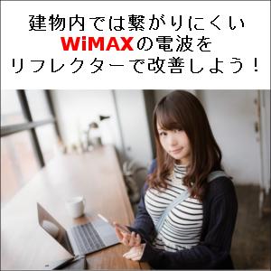 建物内では繋がりにくいWiMAXの電波をリフレクターで改善しよう!