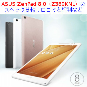 ASUS ZenPad 8.0(Z380KNL)のスペック比較!口コミと評判など