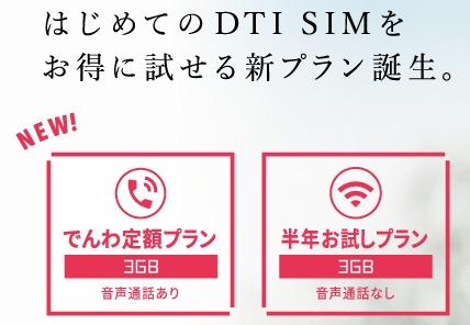 DTI SIMネットつかい放題プラン キャンペーン開催中