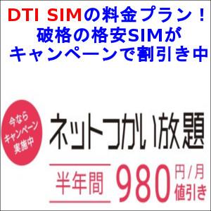 DTI SIMの料金プラン!破格の格安SIMがキャンペーンで割引き中