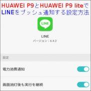 HUAWEI P9とHUAWEI P9 liteでLINEをプッシュ通知する設定方法