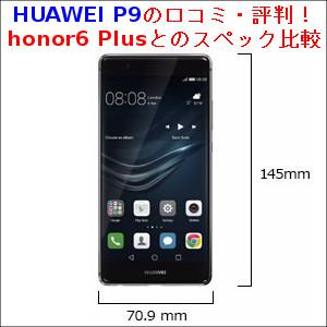 HUAWEI P9の口コミ・評判!honor6 Plusとのスペック比較
