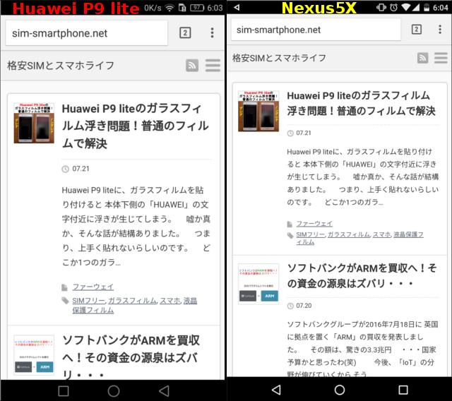 Huawei P9 lite 画面に表示される情報量が少ない