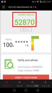 Huawei P9 lite Antutu Benchmark1