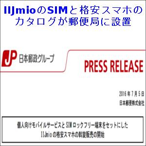 IIJmioのSIMと格安スマホのカタログが郵便局に設置