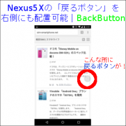 Nexus5Xの「戻るボタン」を右側にも配置可能|BackButton