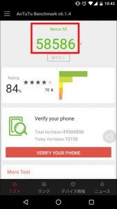 Nexus5X Antutu Benchmark1
