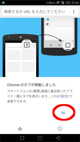 P9 lite Chrome設定4