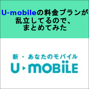 U-mobileの料金プランが乱立してるので、まとめてみた