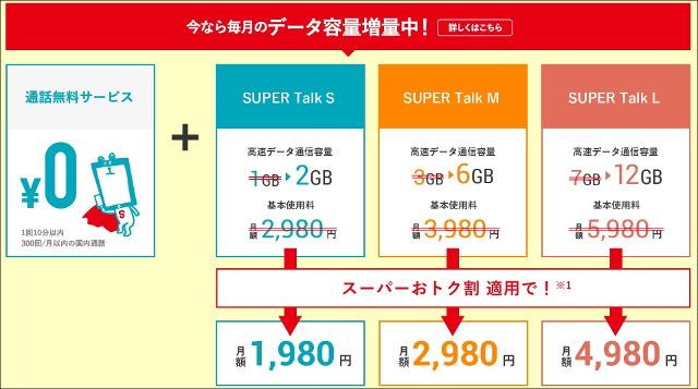 U mobile SUPER