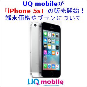 UQ mobileが「iPhone 5s」の販売開始!端末価格やプランについて