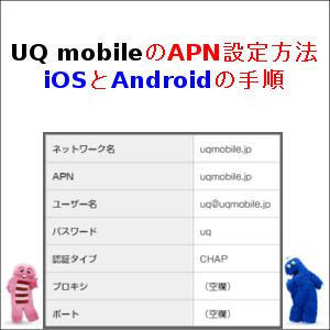 UQ mobileのAPN設定方法|iOSとAndroidの手順