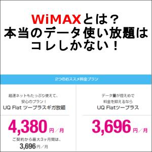 WiMAXとは? 本当のデータ使い放題はコレしかない!