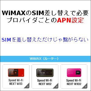 WiMAXのSIM差し替えで必要、プロバイダごとのAPN設定