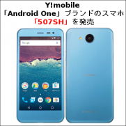 Y!mobile 「Android One」ブランドのスマホ「507SH」を発売