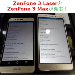 ZenFone 3 LaserとZenFone 3 Maxが発表!スペック詳細