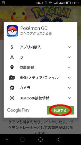 ポケモンGOインストール3