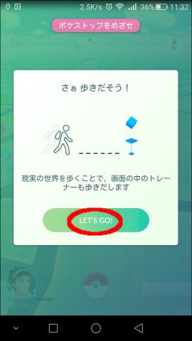 ポケモンGOインストール31