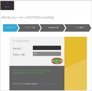 ポケモンGO PTCアカウント1
