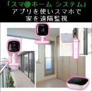 「スマ@ホーム システム」アプリを使いスマホで家を遠隔監視