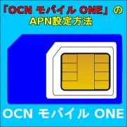 「OCN モバイル ONE」のAPN設定方法