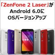「ZenFone 2 Laser」がAndroid 6.0にOSバージョンアップ