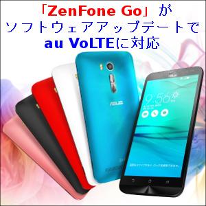 「ZenFone Go」がソフトウェアアップデートでau VoLTEに対応