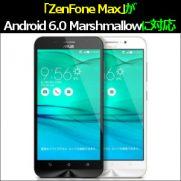 「ZenFone Max」がAndroid 6.0 Marshmallowに対応