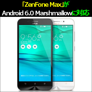 「ZenFone Max」がAndroid 6.0 Marshmallowに対応