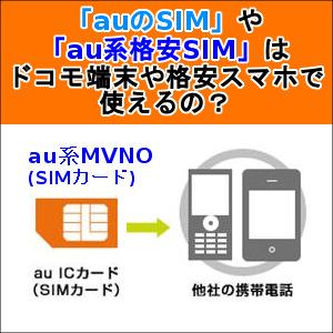 「auのSIM」や「au系格安SIM」はドコモ端末や格安スマホで使えるの?