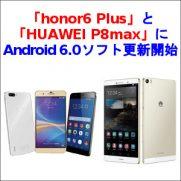 「honor6 Plus」と「HUAWEI P8max」にAndroid 6.0ソフト更新開始