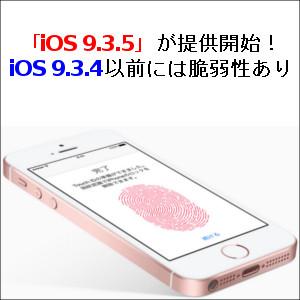 「iOS 9.3.5」が提供開始!iOS 9.3.4以前には脆弱性あり