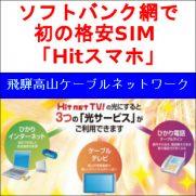 ソフトバンク網で初の格安SIM 「Hitスマホ」