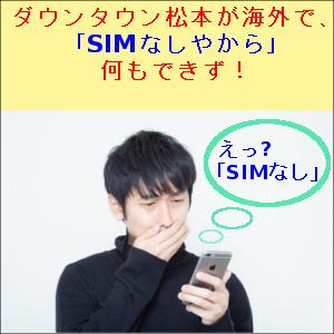 ダウンタウン松本が海外で、「SIMなしやから」何もできず!