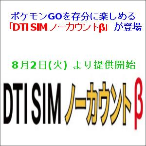 ポケモンGOを存分に楽しめる「DTI SIM ノーカウントβ」が登場