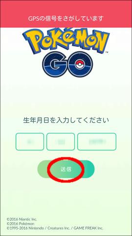 ポケモンGOインストール7