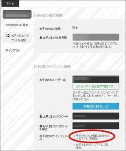 ポケモンGO PTCアカウント子供用2