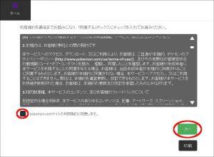 ポケモンGO PTCアカウント3
