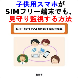 子供用スマホがSIMフリー端末でも、見守り監視する方法